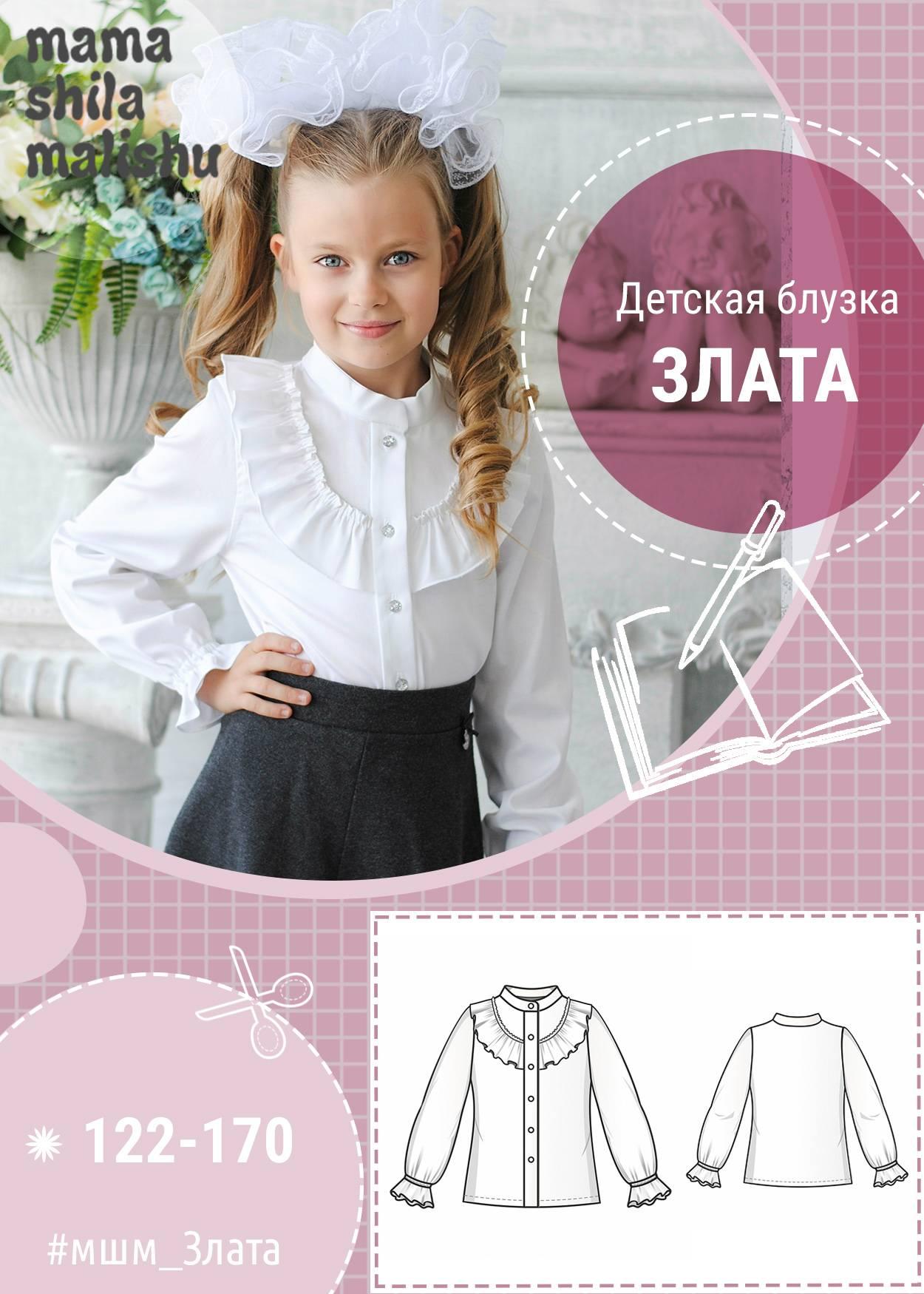 """Детская блузка с рюшей """"Злата"""""""