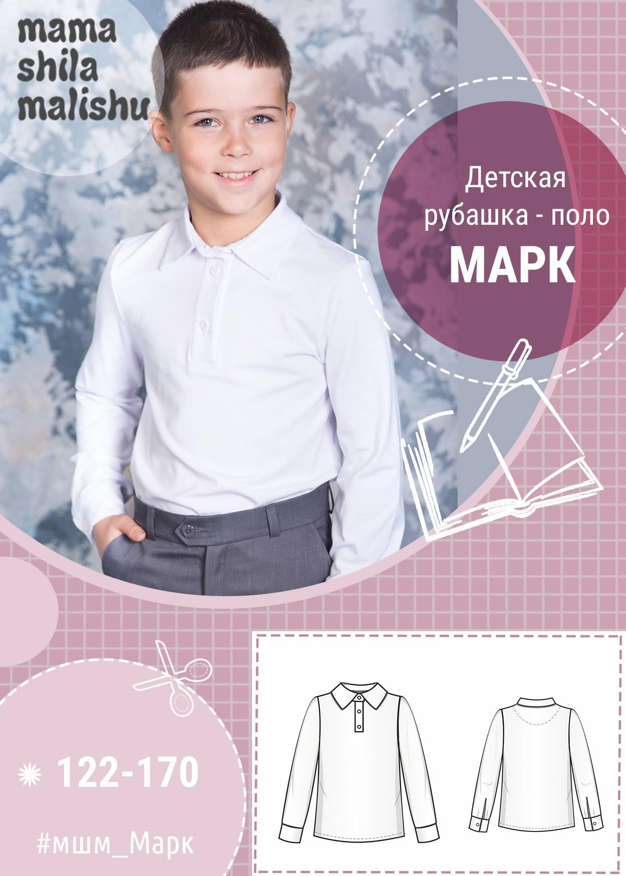 """Детская рубашка - поло """"Марк"""""""
