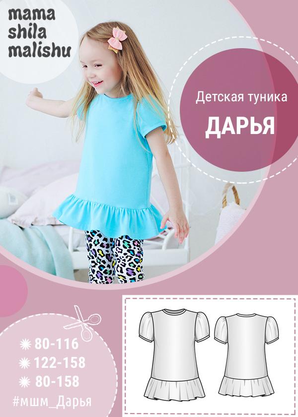 """Детская туника """"Дарья"""""""