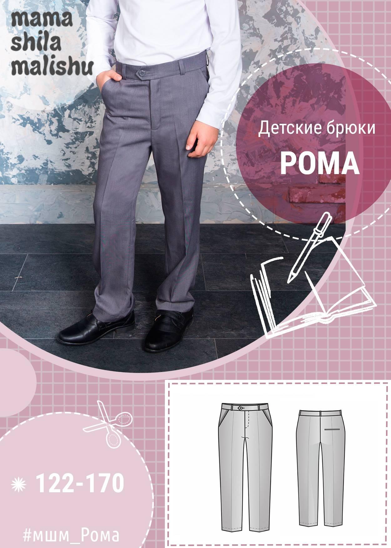 """Детские классические брюки """"Рома"""""""