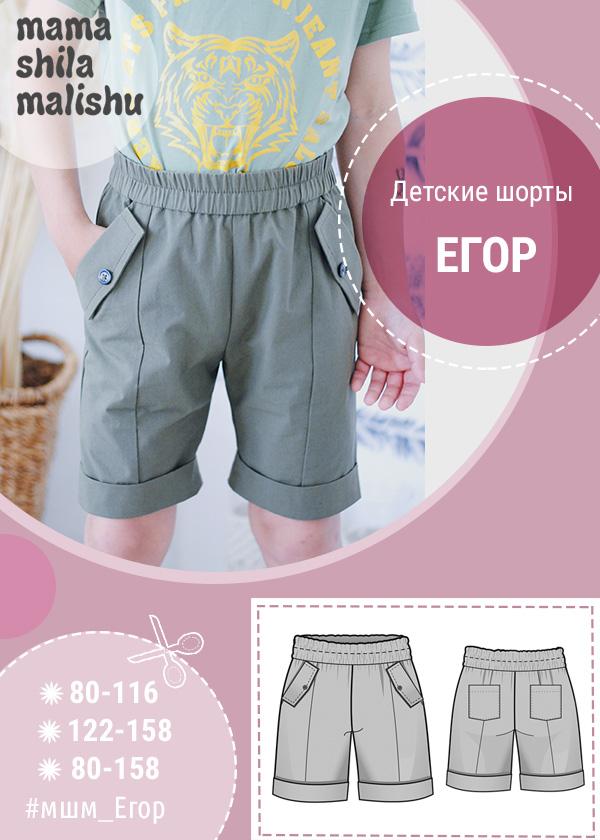 """Детские шорты """"Егор"""""""