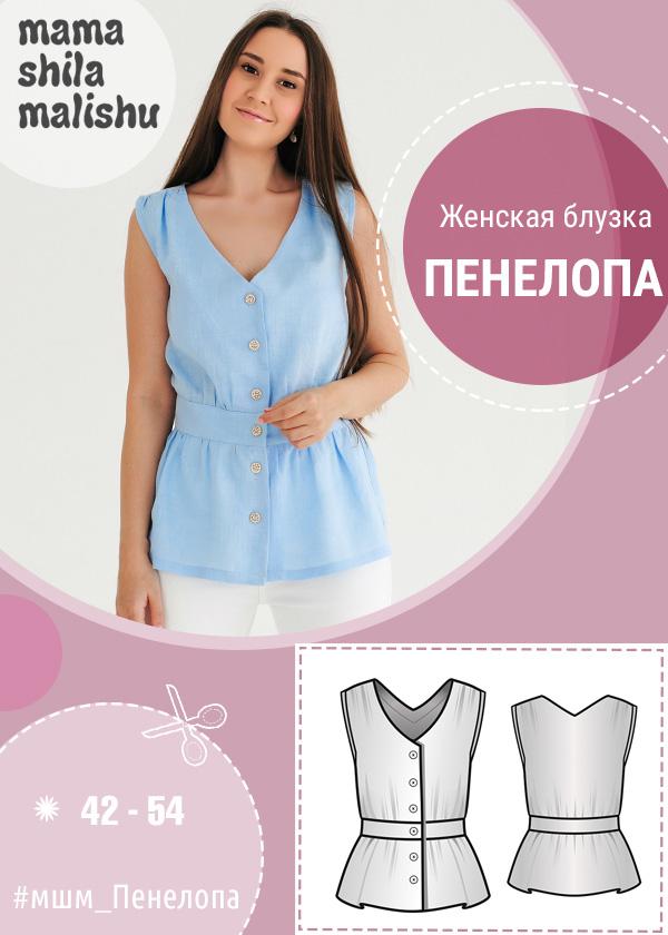 """Женская блузка """"Пенелопа"""""""