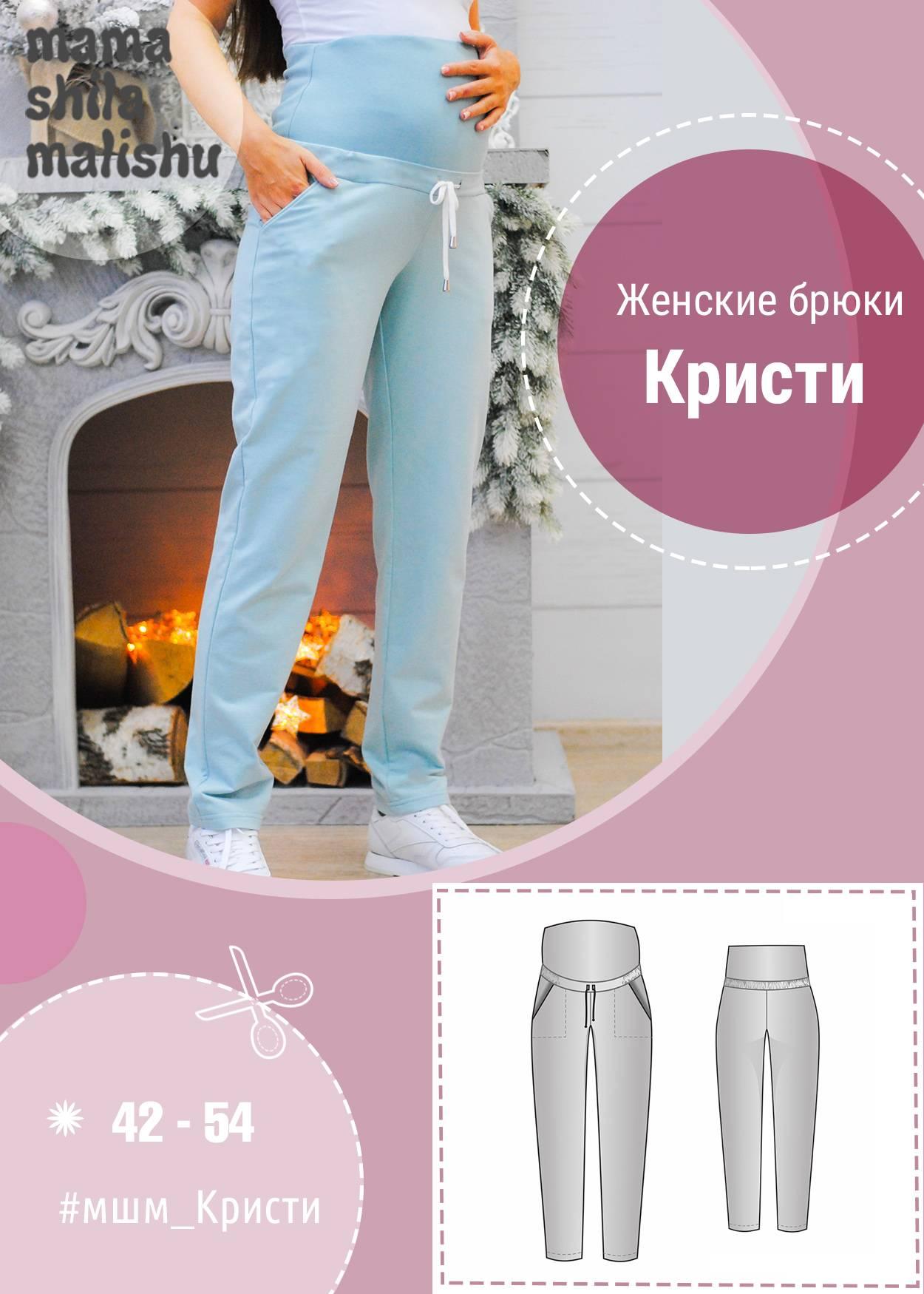 """Женские брюки для беременных """"Кристи'"""