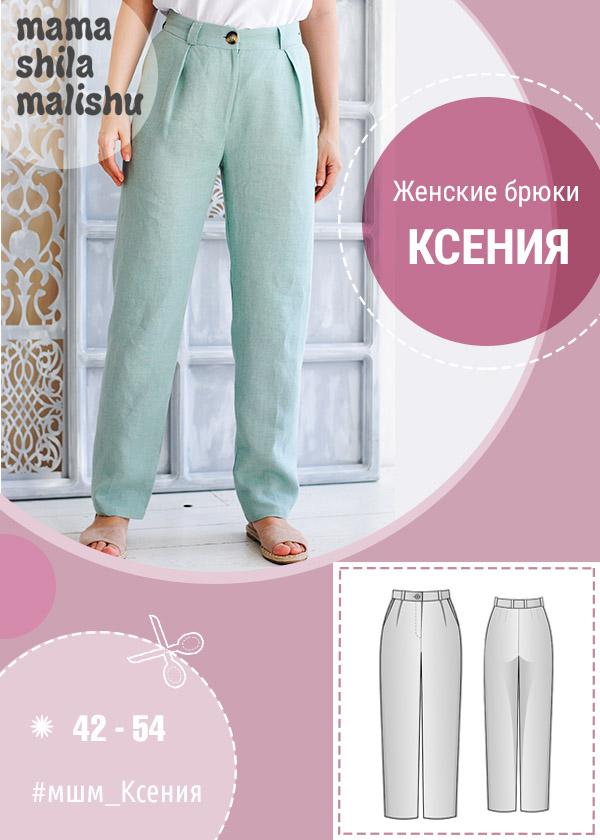 "Женские брюки ""Ксения"""