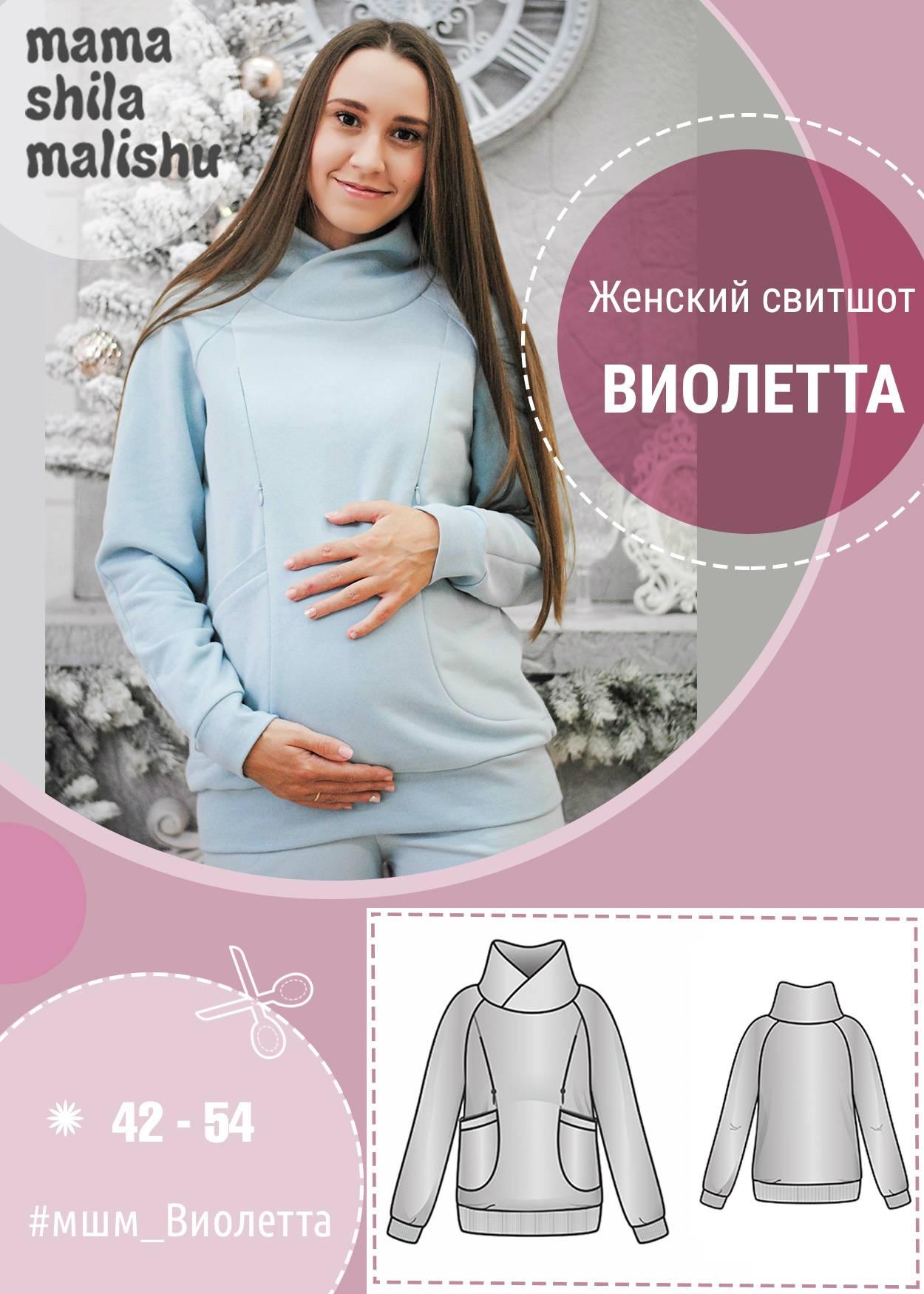 """Женский свитшот для беременных и кормящих """"Виолетта"""""""