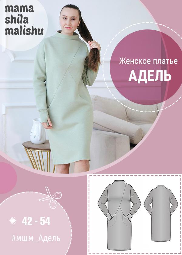 """Женское платье """"Адель"""""""