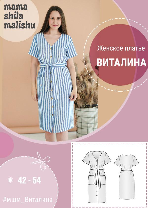 """Женское платье """"Виталина"""""""