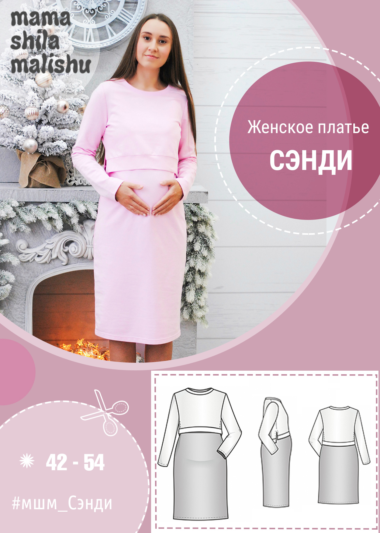 """Женское платье для беременных и кормящих """"Сэнди"""""""