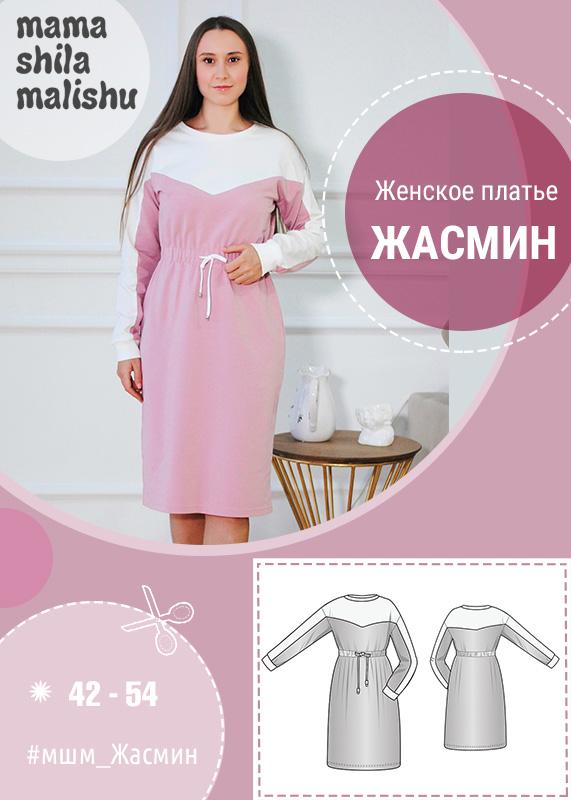 """Женское платье """"Жасмин"""""""