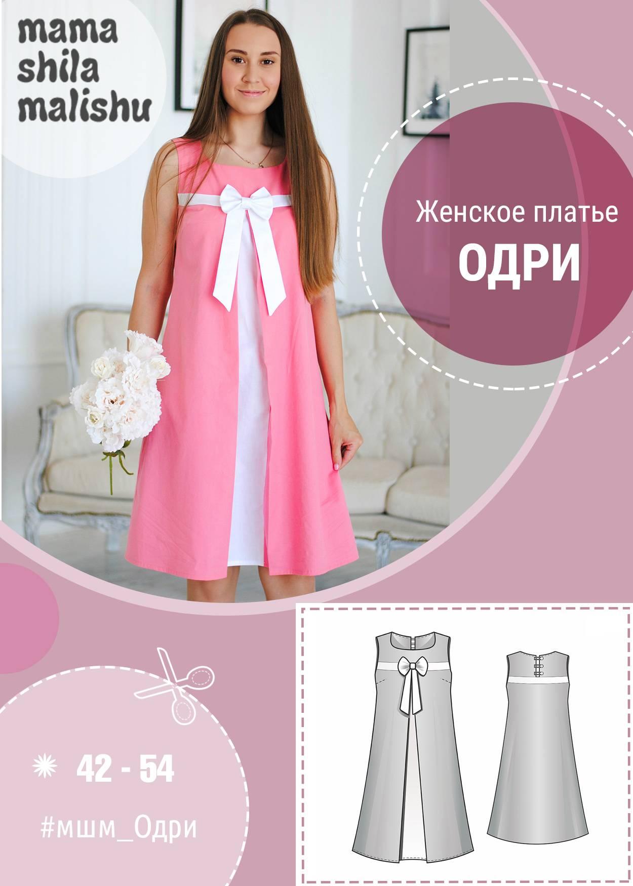 Женское платье Одри