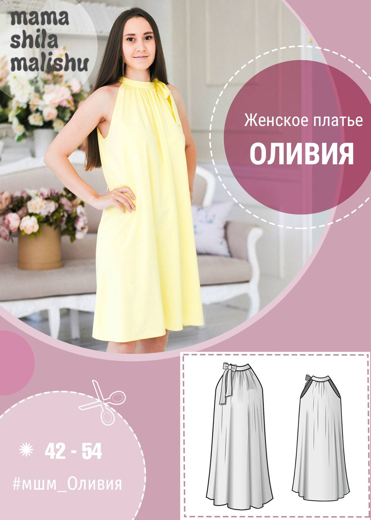 "Женское платье ""Оливия"""
