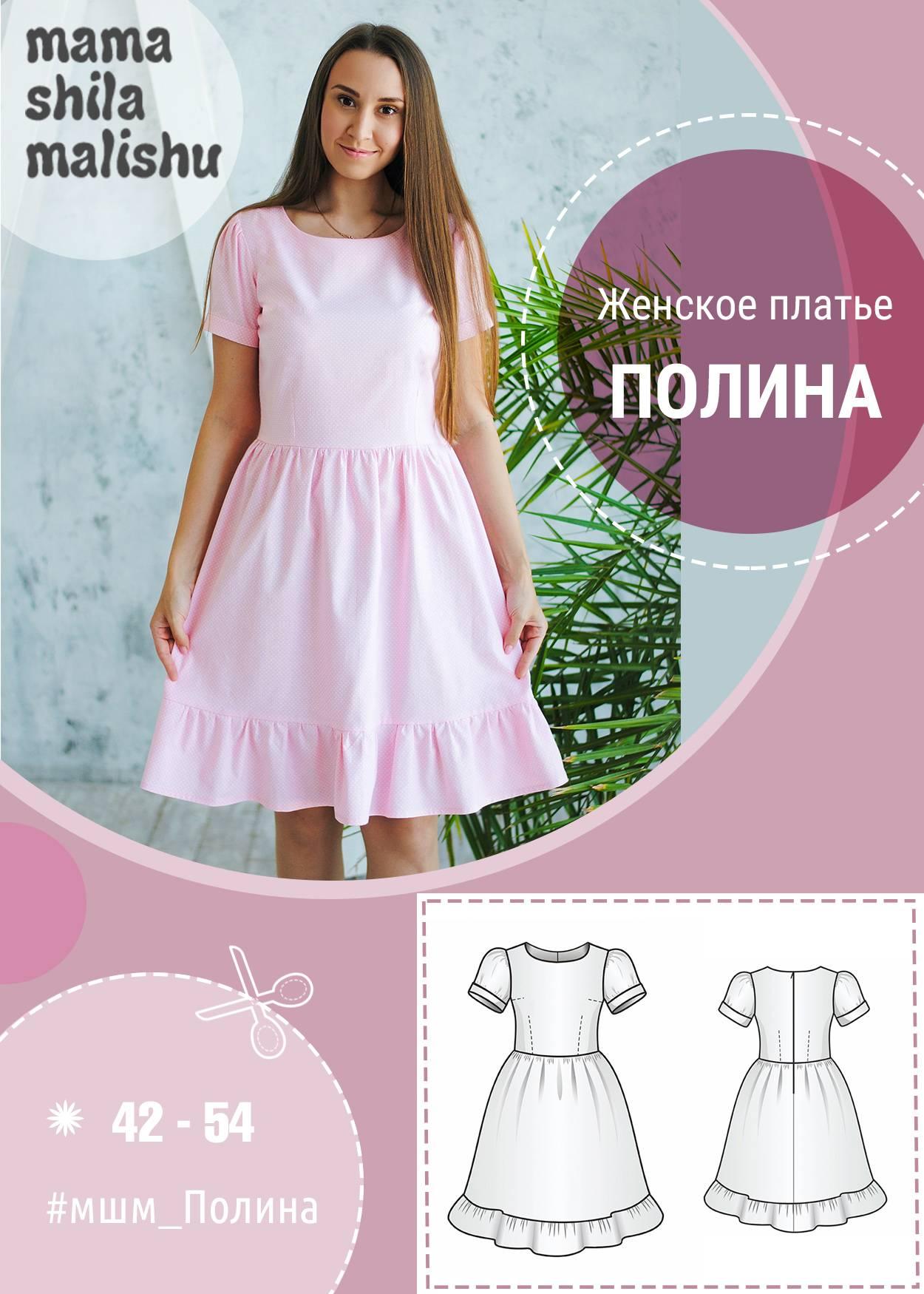 """Женское платье """"Полина"""""""