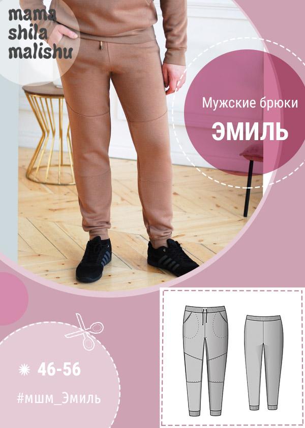 "Мужские брюки ""Эмиль"""