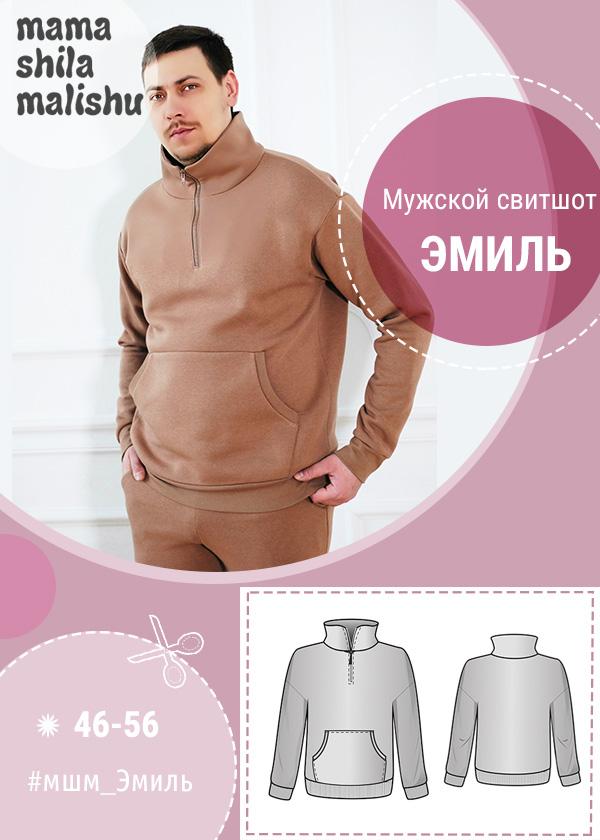 """Мужской свитшот """"Эмиль"""""""