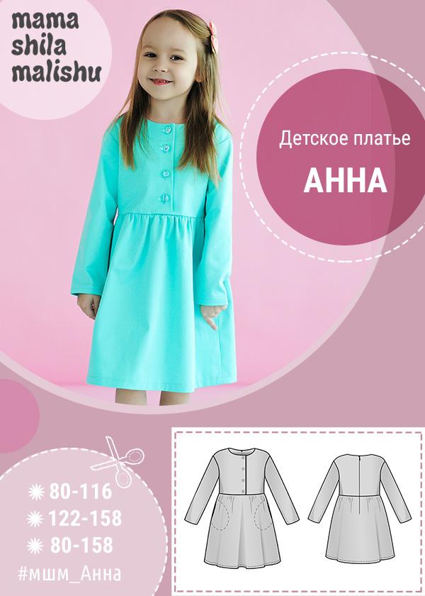 """Детское платье """"Анна"""""""