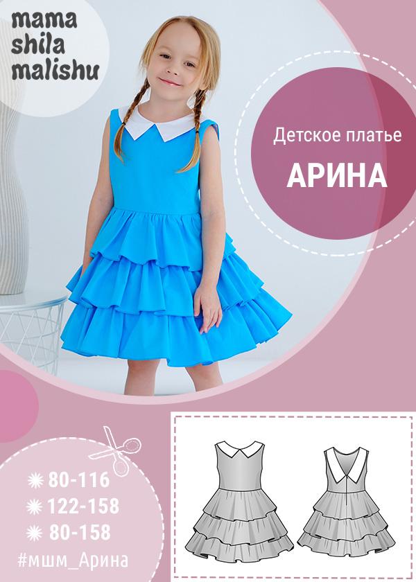 """Детское платье """"Арина"""""""