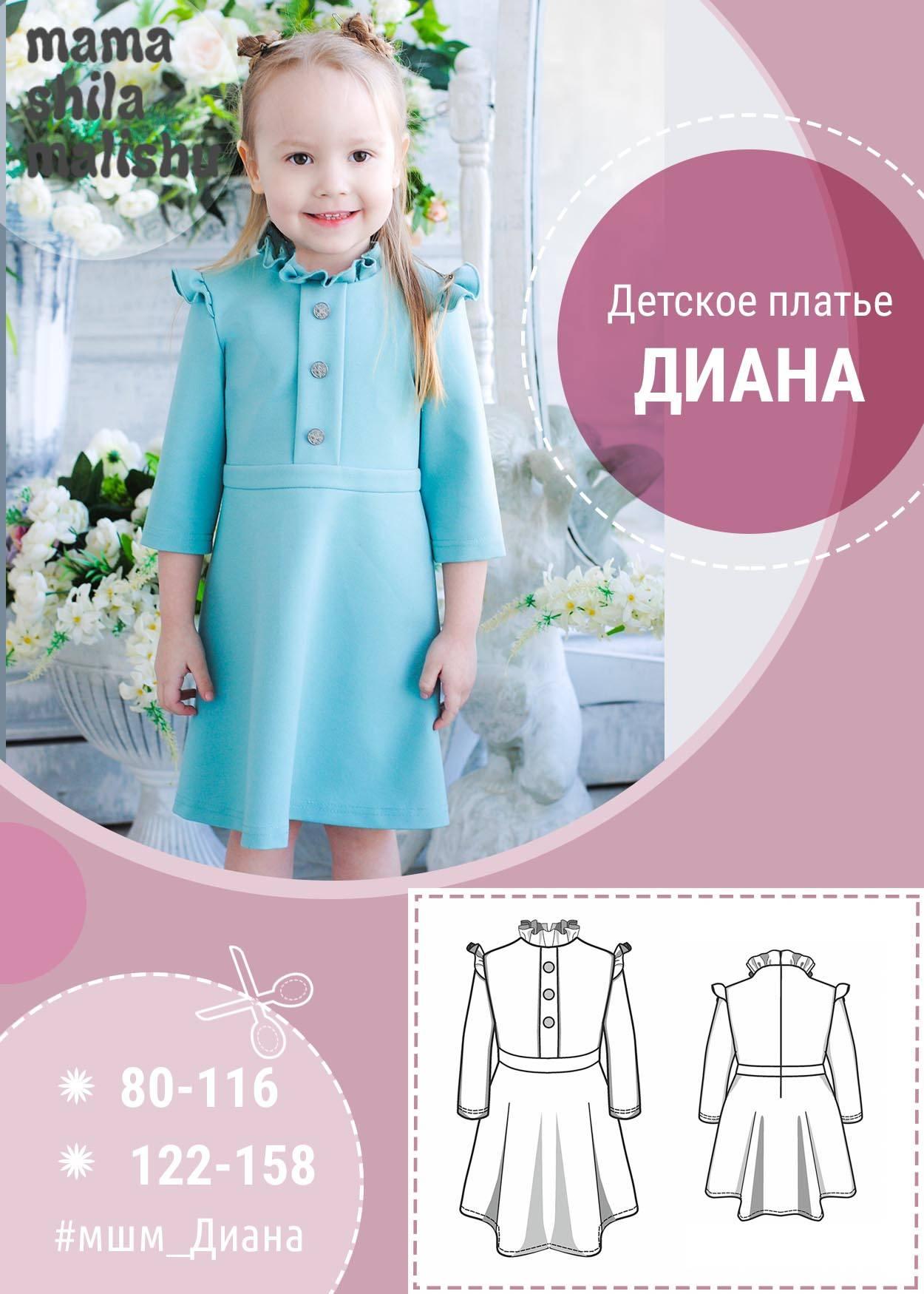 """Детское платье """"Диана"""""""