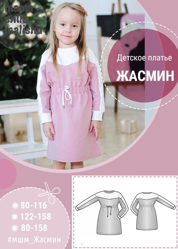 """Детское платье """"Жасмин"""""""