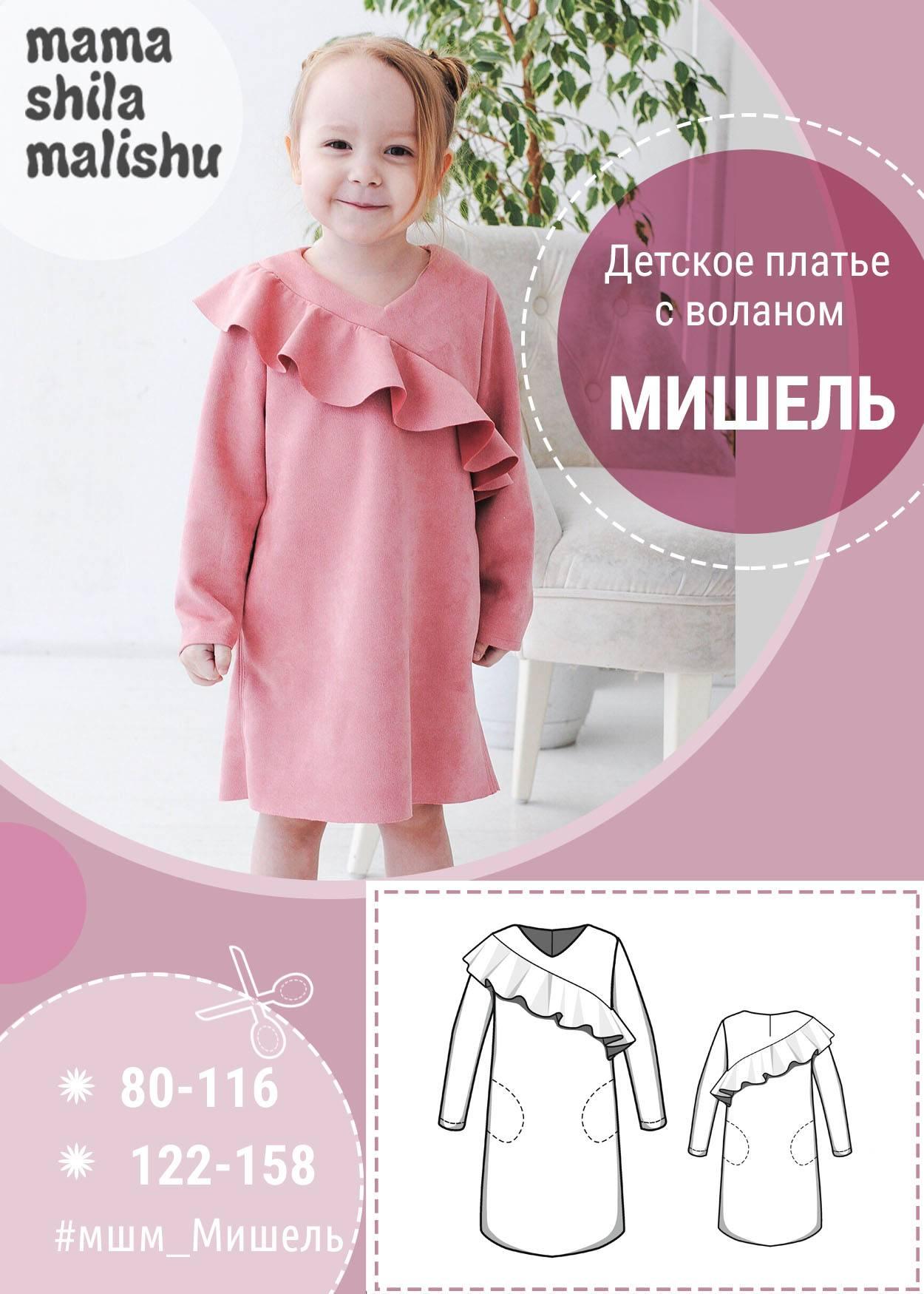 """Детское платье """"Мишель"""""""