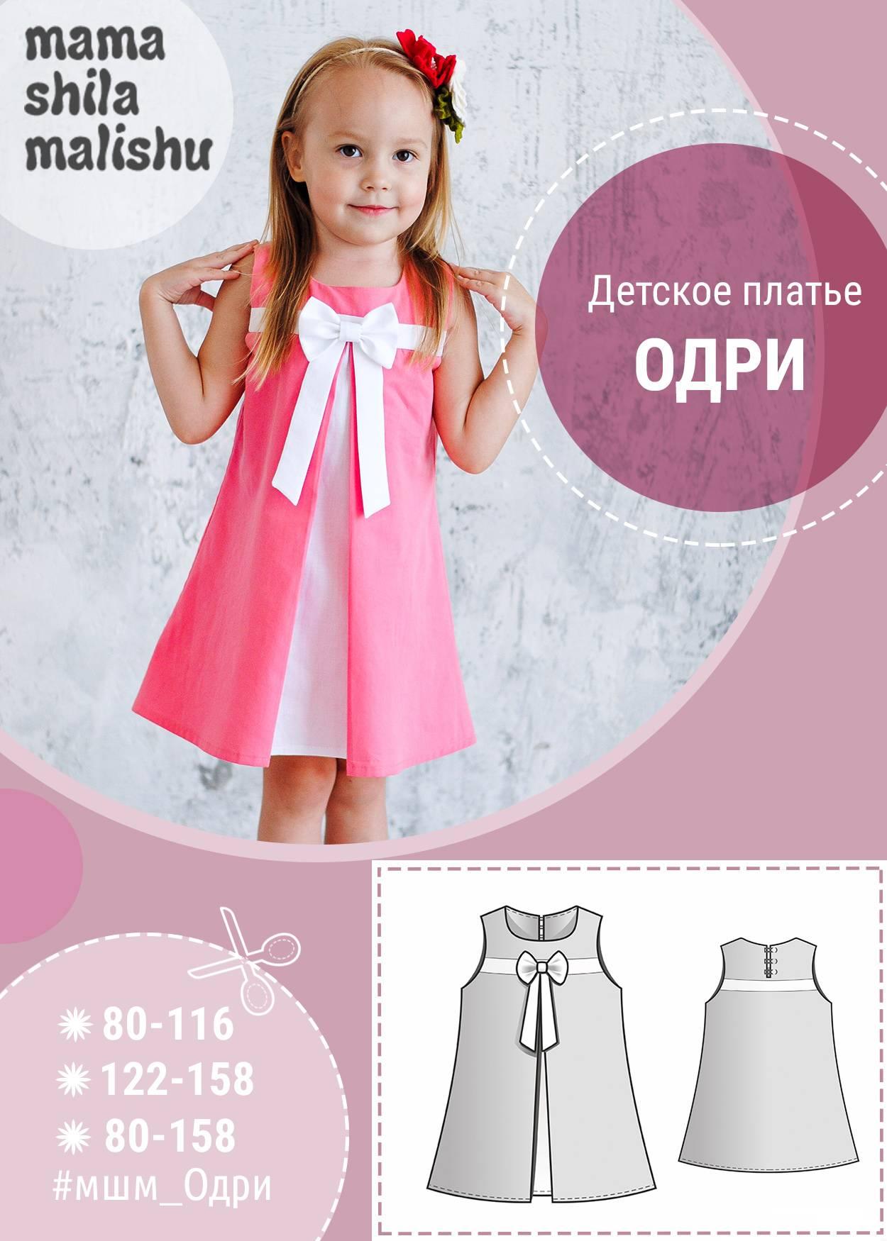 """Детское платье """"Одри"""""""