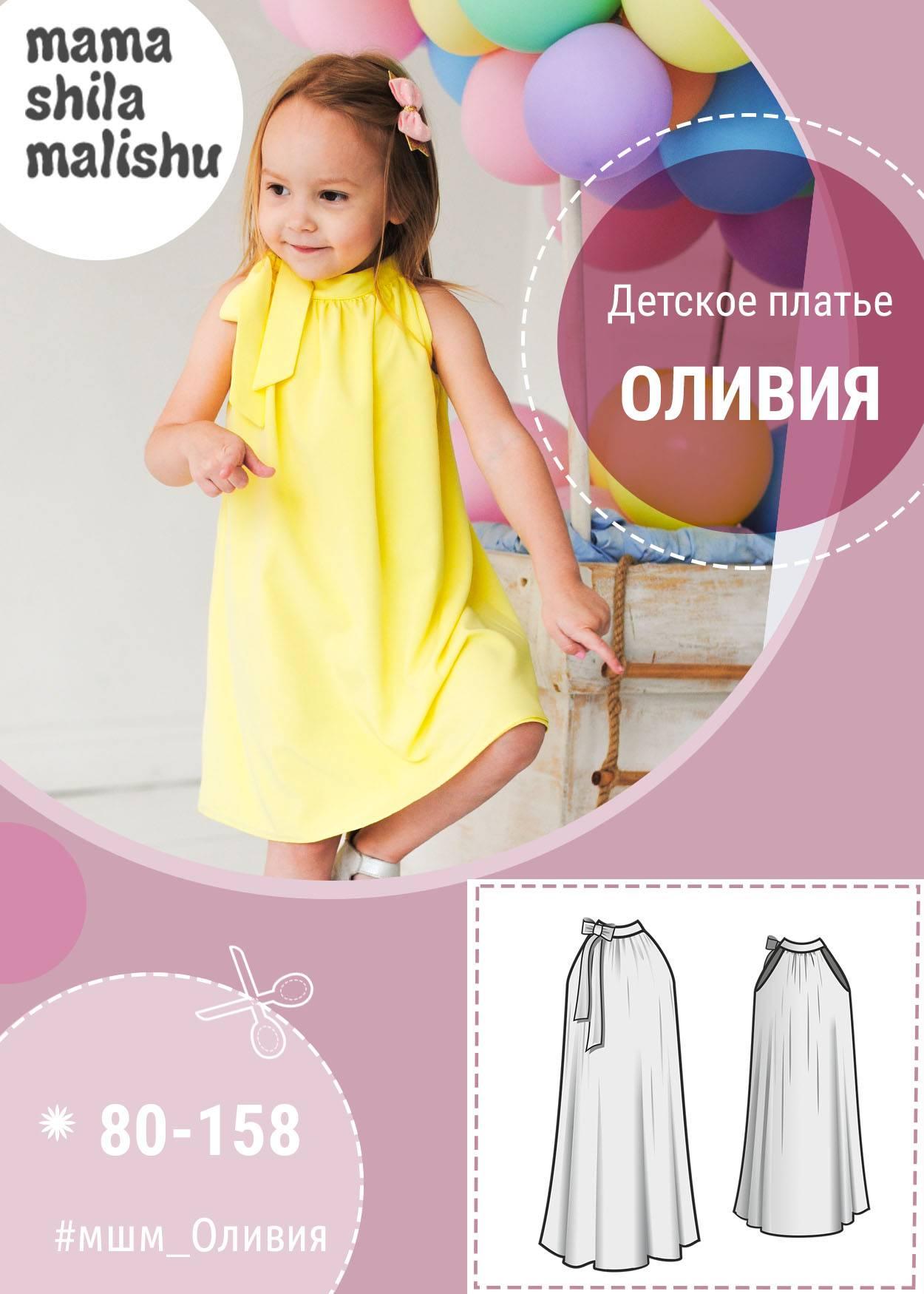 """Детское платье """"Оливия"""""""