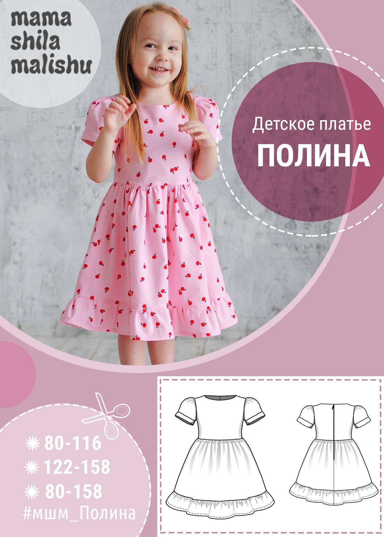 """Детское платье """"Полина"""""""