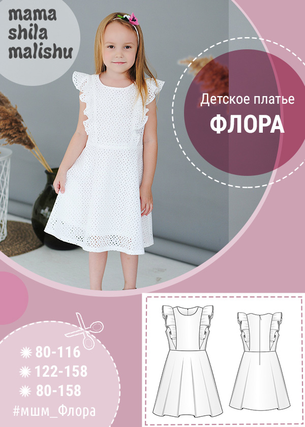 """Детское платье """"Флора"""""""