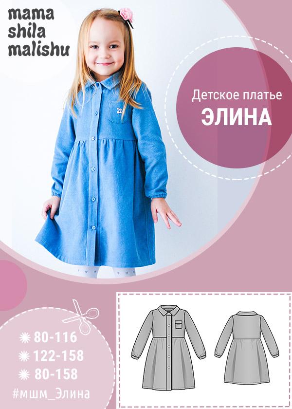 """Детское платье """"Элина"""""""