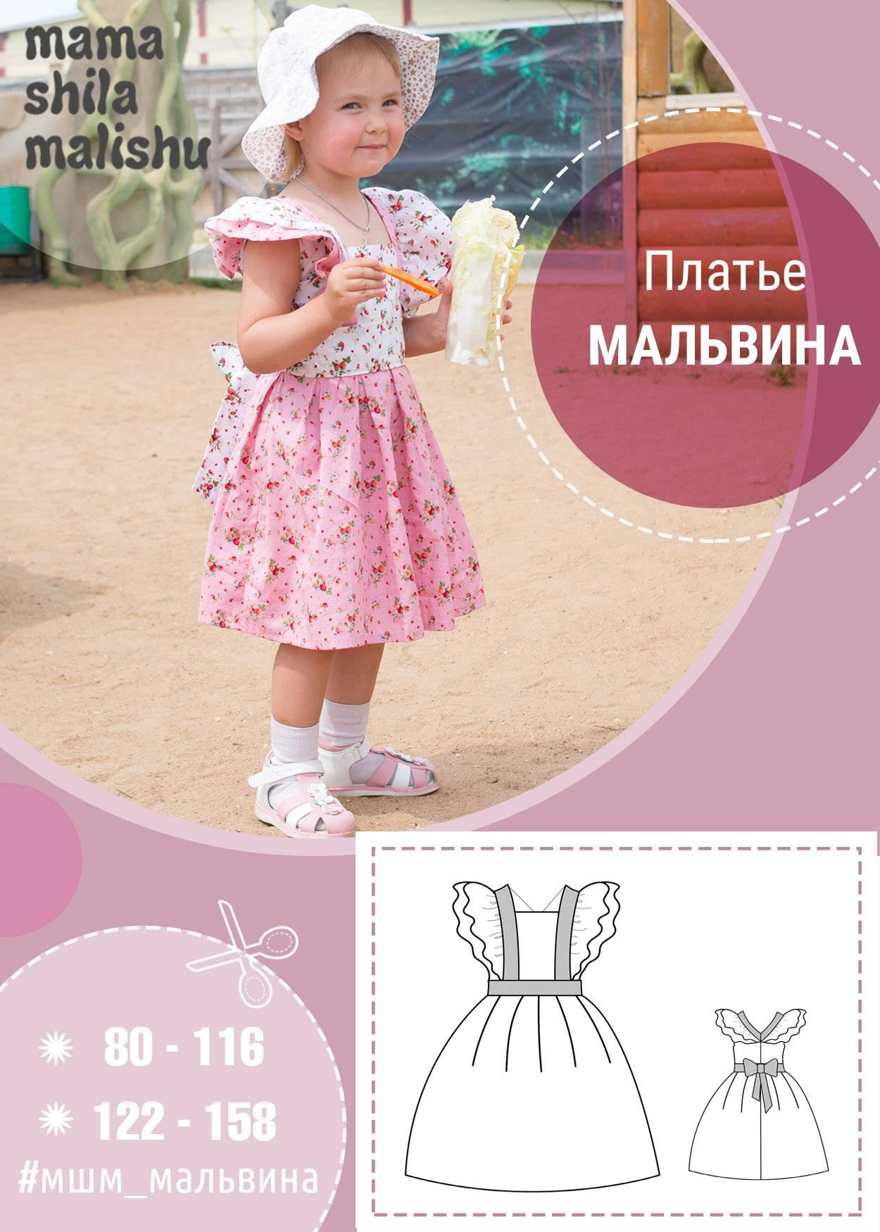 """Платье """"Мальвина"""""""