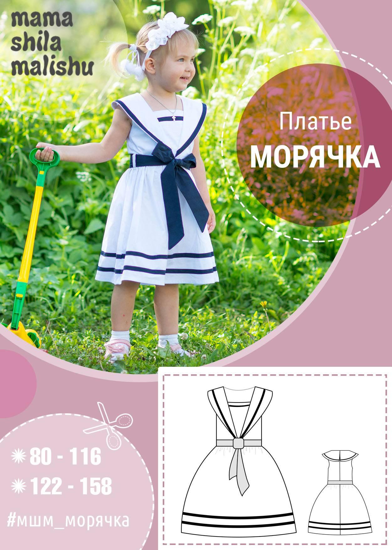 """Платье """"Морячка"""""""