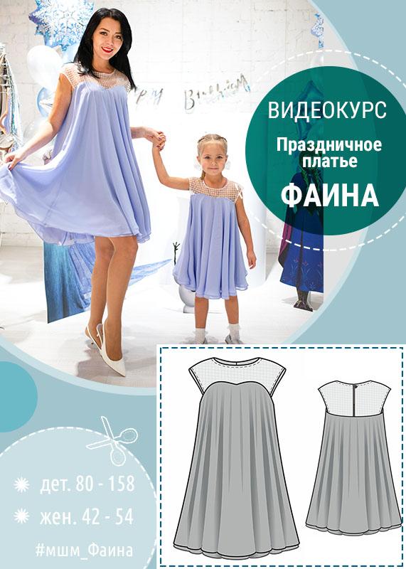 ФАИНА праздничное шифоновое платье