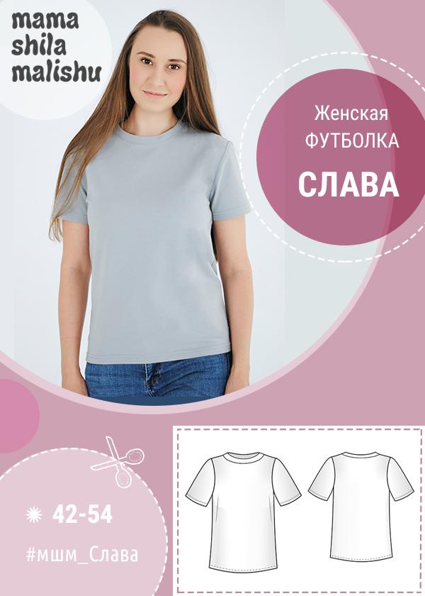 "Женская футболка ""Слава"""