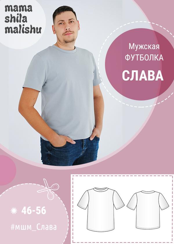 """Мужская футболка """"Слава"""""""