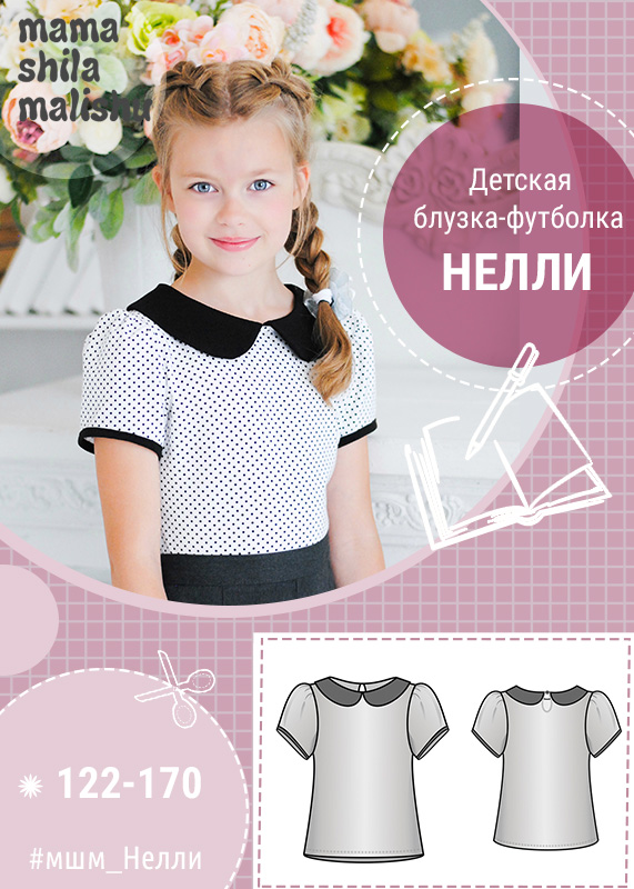 Детская блузка - футболка Нелли
