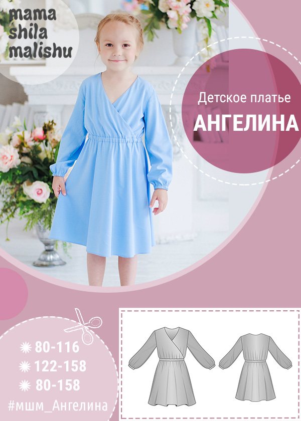 """Детское платье """"Ангелина"""""""