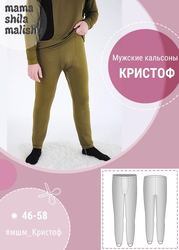 """Мужские кальсоны """"Кристоф"""""""