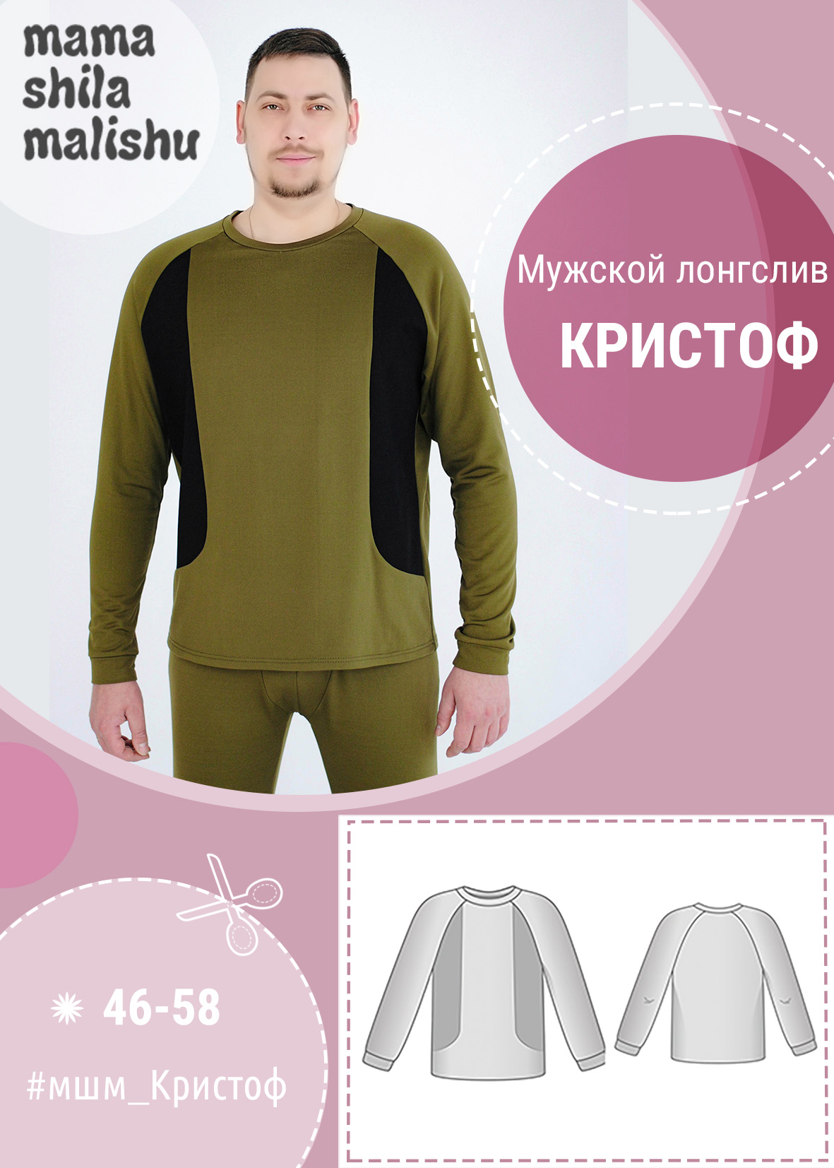 """Мужской лонгслив """"Кристоф"""""""