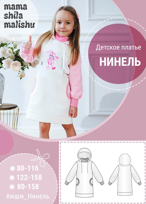 """Детское платье """"Нинель"""""""