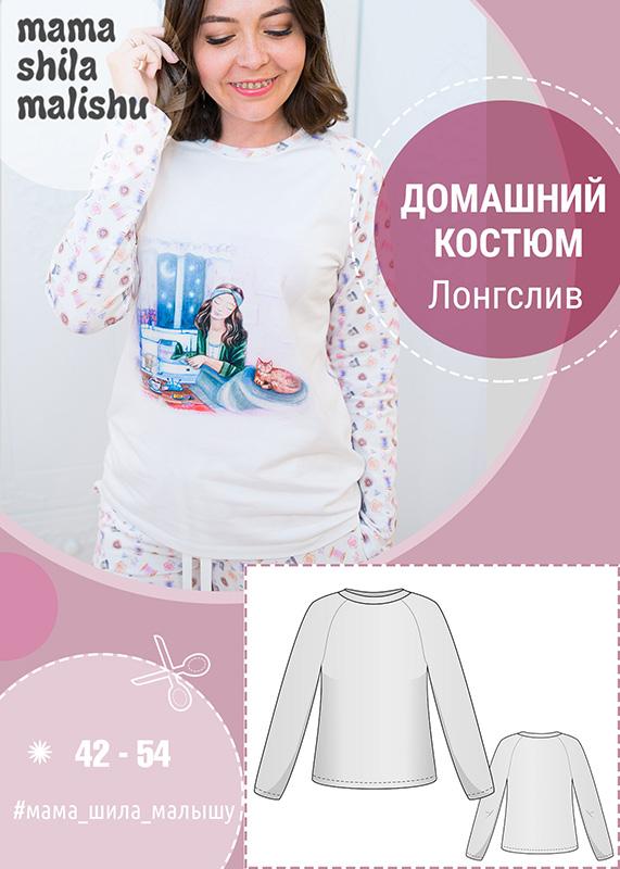 Домашний костюм Лонгслив