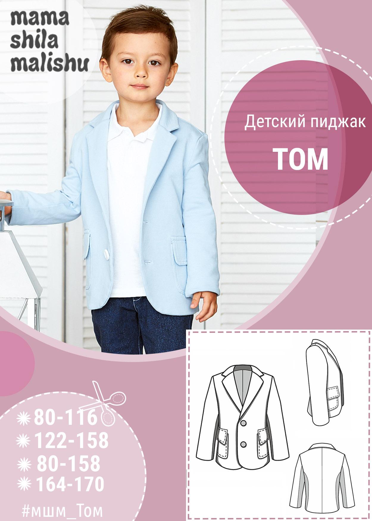 """Детский пиджак """"Том"""""""